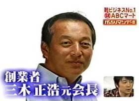 miki_masahiro_R.jpg